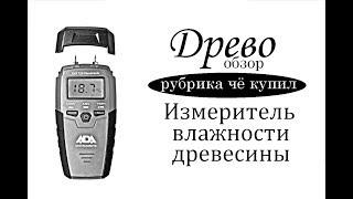 ДРЕВО.Обзор, измеритель влажности древесины ADA -ZHT125