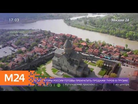 Туроператоры подтвердили готовность закрыть продажу путевок в Грузию - Москва 24