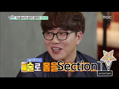 [Section TV] 섹션 TV - Sung Si-kyung, Well-known One Who Loves To Drink~ 20150906
