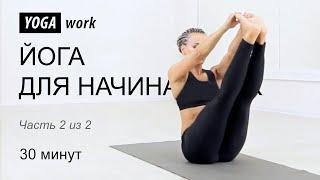 Йога для начинающих. Урок на 30 минут для занятия дома.