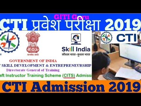 CTI Admission form 2019। Entrance Exam । online mock test on  website portal। Ati kanpur। chennai।