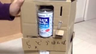 作りましたー。ダンボール自動販売機デス。ジュースをどうぞ thumbnail