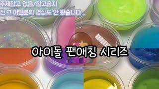 아이돌 팬 애칭 시리즈 :: #팬애칭 :: #아이돌 :: #교차편집 :: #16개시리즈 :: #3분 ::…