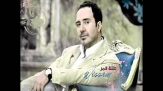 Wissam Al Ameer...Tallet Amar   وسام الامير...طلَة القمر