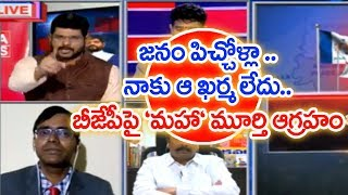 Mahaa Murthy Fires on BJP Leader Chandrasekhar at Live Debate   #PrimeTimeWithMurthy