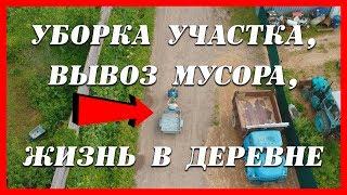 Уборка участка, вывоз мусора на мотоблоке Нева МБ 2 с тележкой, дом в деревне