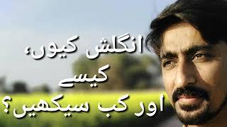 English keon kesay or kab seekhen? ||Urdu|| Rescuers Tutors