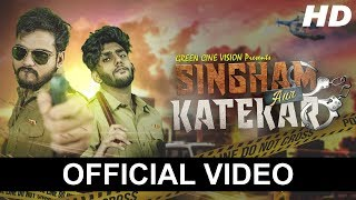 सिंघम और काटेकर | Singham Aur Katekar | Dhruvan Moorthy | Nikit Holkar | Official Marathi Song 2018