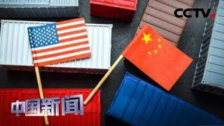 [中国新闻] 中国发布《关于中美经贸磋商的中方立场》白皮书 巴西专家:美国应为谈判进展不顺利负责   CCTV中文国际