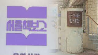 올겨울 나들이하기 좋은 서울 명소·행사는? / 연합뉴스…
