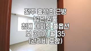 [전주홍산초원룸임대] 전주효자동원룸임대 전주넓은원룸임대