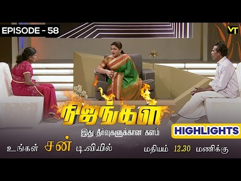 My husband Prefers Aloof Life then my presence - Truth Unveils to Kushboo - Nijangal Highlights ... To know what happened watch the full Video at https://goo.gl/FVtrUr  For more updates,  Subscribe us on:  https://www.youtube.com/user/VisionTimeThamizh  Like Us on:  https://www.facebook.com/visiontimeindia