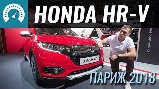Рестайлинг Honda HR-V Париж 2018 обзор