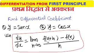#03 Differentiation from First Principle | Differentiation of sin x and Cos x from First Principle