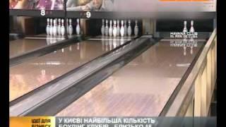 Боулинг клуб -- все аспекты развития бизнеса в Украине