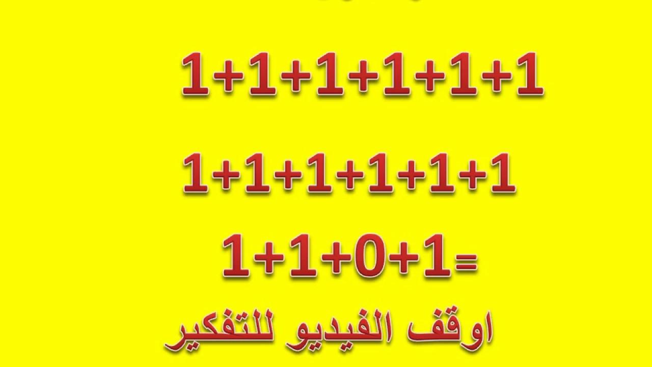اصعب ثلاثه الغاز رياضيات مع الحل 96 فشلوا فى حلها 2 Youtube
