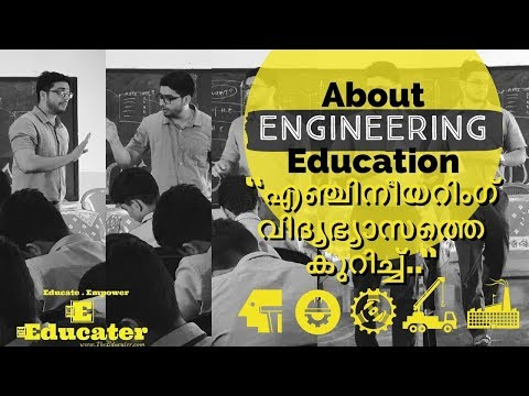 'About Engineering Education' (Malayalam version)