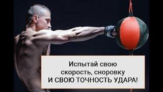 ⚡ Подвесная груша для обучения боксу и кикбоксингу с Алиэкспресс