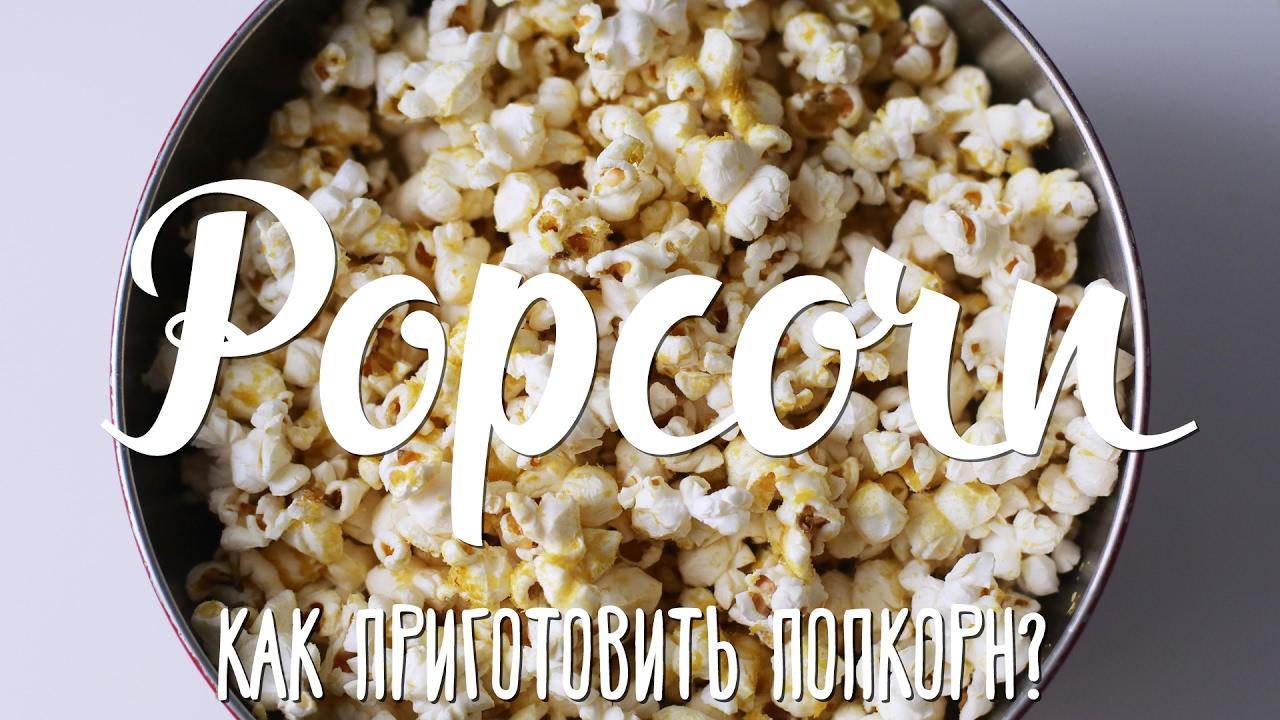 Видео как сделать попкорн фото 173