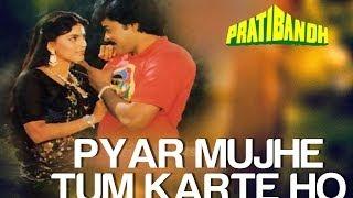 Pyar Mujhe Tum Karte Ho - Pratibandh | Chiranjeevi & Juhi Chawla | Alka Yagnik & Amit Kumar