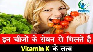 Vitamin K से युक्त होती है यह चीजें, जानें इसके बारें में... | How to Get Vitamin K