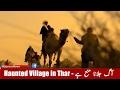NO FIRE PLEASE! | Haunted Village in Thar | Woh Kya Hai 19 Feburary 2017 | Express News
