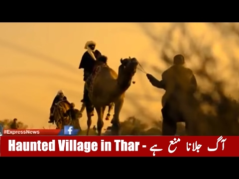 NO FIRE PLEASE! | Haunted Village in Thar | Woh Kya Hai 19 Feburary 2017 | Express News