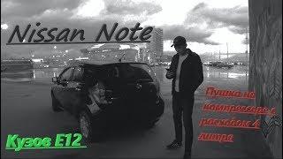 Тест-драйв Nissan Note E12 2020г без пробега по РФ