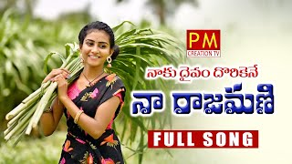 KALA KALALA KADA RAJAMANI FULL VIDEO SONG | NEW FOLK SONG | TIK TOK STAR PREMALATHA | PM CREATION TV