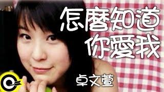 卓文萱 Genie Chuo【怎麼知道你愛我】Official Music Video