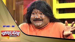 Faltu Katha Returns | Episode 8 | Odia Comedy Show | Tarang Music