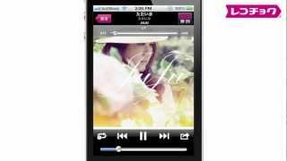おあずかりダウンロード方法(iPhone) -レコチョクplus+
