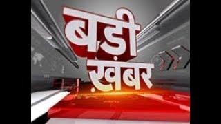 Today Breaking News ! आज 21 जनवरी 2020 के मुख्य समाचार बड़ी खबरें, PM Modi,PF, LIC, SBI, #Budget