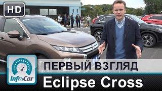 Mitsubishi Eclipse Cross 2018 - первое знакомство InfoCar.ua