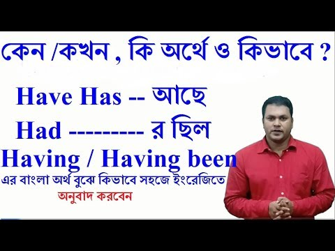 Where have u been meaning in bengali