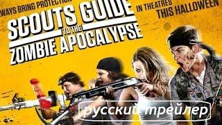 Скауты против зомби : русский трейлер