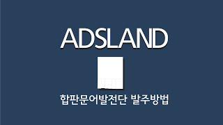 [애즈랜드] 합판문어발전단발주방법
