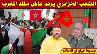 عاجل .. الشعب الجزائري يردد عاش الملك ويتمنى زعيم مثل محمد السادس وتبون يعوي !