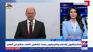 غرفة الأخبار  هل ستختلف سياسة ألمانيا عما كانت في عهد ميركل؟ الكاتب الصحفي أحمد السيد يرد