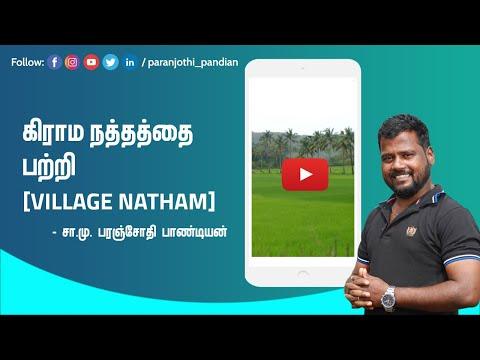 கிராம நத்தத்தை பற்றி  village natham