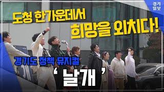 경기도청 한복판에서 뮤지컬이!? 경기도 정책 뮤지컬 &…