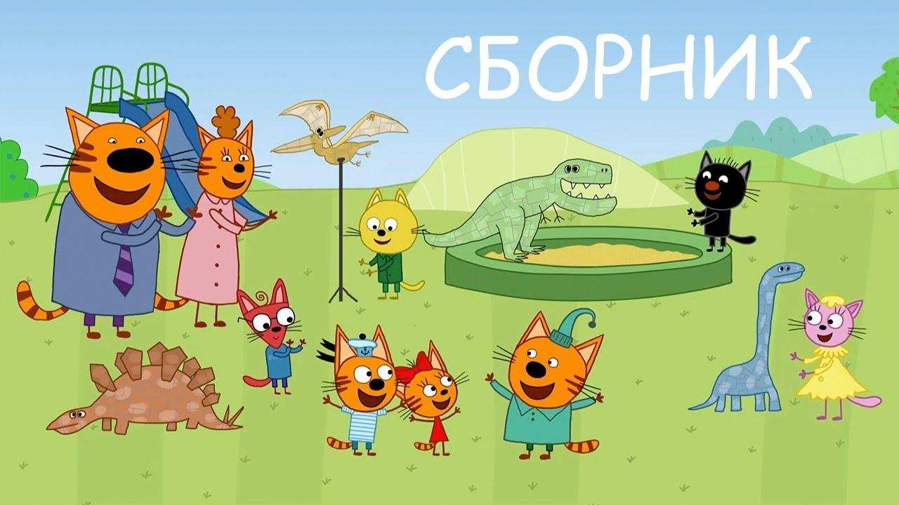 Три Кота   Сборник увлекательных серий   Мультфильмы для детей 2021