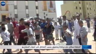 الجلفة: سكان حي برنادة يحتجون بسبب التماطل في إنهاء المشاريع