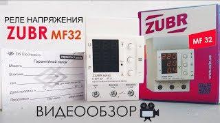 Реле напряжения Zubr MF32 - Полный обзор реле контроля напряжения ЗУБР