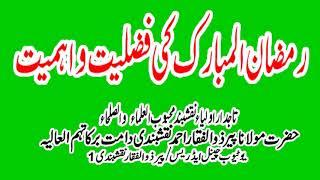 Ramzan ul Mubarik ki Fazilat or Ahmiyat