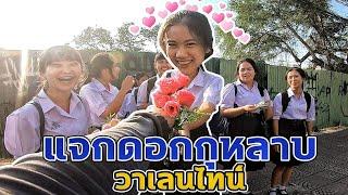 กรี๊ด..ขับR1Mแจกกุหลาบสาววันวาเลนไทน์ น่ารักฝุดๆ ปีที่3(ep.262)Valentine's day