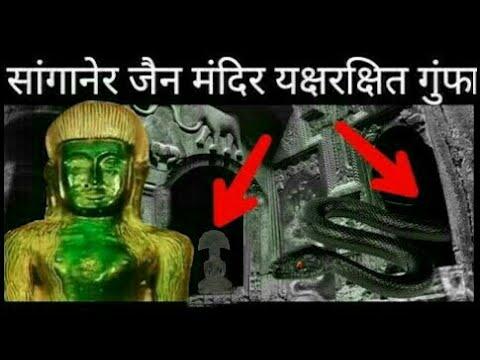 GUFA Ka Rahasya - Kunthu Sagar Ji Maharaj Dwara, Sanganer Jain Temple गुफा रहस्य सांगानेर जैन मंदिर