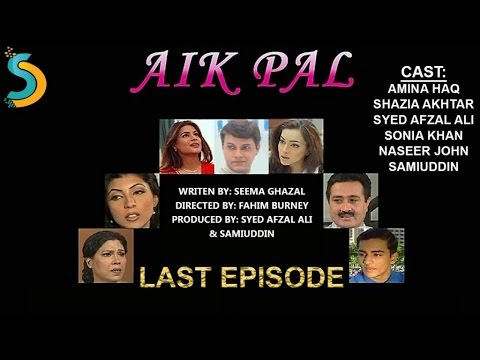 Syed Afzal Ali, Fahim Burney Ft. Amina Haq - Aik Pal Drama Serial | Last Episode