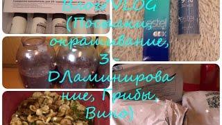 Влог/VLOG (Посылки, окраска волос, 3-D ламинирование, Грибы, Вино)✓ Elena Matveeva(Влог/VLOG (Посылки, окраска волос, 3-D ламинирование, Грибы, Вино)✓ Elena Matveeva - смотри в HD Мой канал находится тут:..., 2014-09-12T14:32:05.000Z)