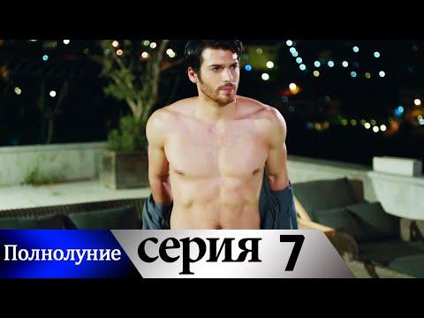 Полнолуние 7 серия на русском